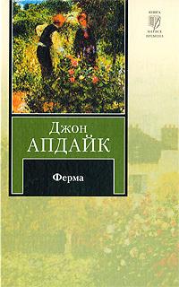 Ферма (др. изд.)