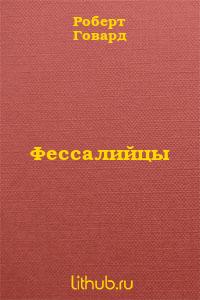 Фессалийцы