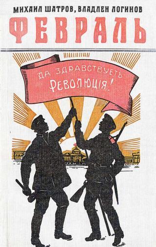 Февраль: Роман-хроника в документах и монологах