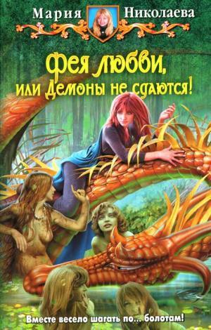 Фея любви, или Демоны не сдаются! [HL]