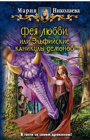 Фея любви, или эльфийские каникулы демонов. Добавлены 8-15 главы. (СИ)