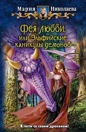 Фея любви, или Эльфийские каникулы демонов [СИ, полный]