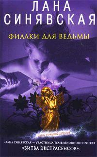 Фиалки для ведьмы, 2009 [litres, Роскошь бессмертия, 2002, 2004]