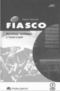 FIASCO. Исповедь трейдера с Уолл-Стрит