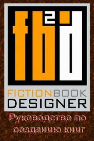 Fiction Book Designer 3.2. Руководство по созданию книг