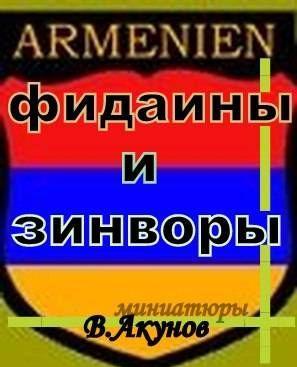 Фидаины и зинворы или бойцы армянского невидимого фронта