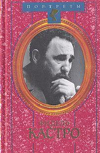 Фидель Кастро. Политическая биография