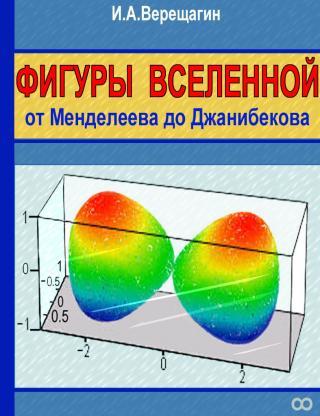Фигуры Вселенной. От Менделеева до Джанибекова.