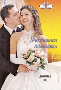 Фиктивная помолвка