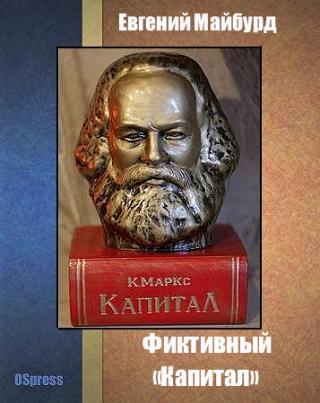 Фиктивный «Капитал» [Главная книга Карла Маркса: О чем она и зачем?]