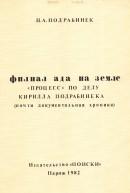 Филиал ада на земле: Процесс по делу Кирилла Подрабинека, июль 1980 - январь 1981 (почти документальная хроника)