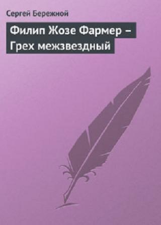 Филип Жозе Фармер - Грех межзвёздный