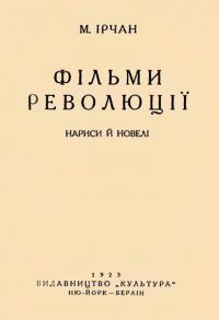 Фільми революції