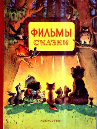 Фильмы-сказки. Выпуск IV