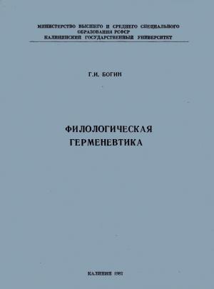 Филологическая герменевтика