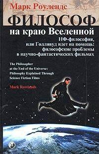 Философ на краю Вселенной. НФ–философия, или Голливуд идет на помощь: философские проблемы в научно–фантастических фильмах