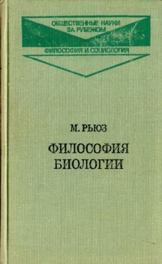Философия биологии
