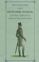 Философия дендизма. Эстетика души и тела (Кьеркегор, Уайльд, Ницше, Бодлер)