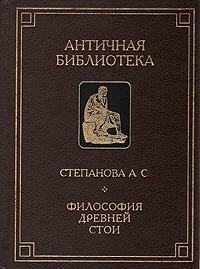 Философия Древней Стои