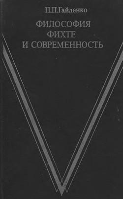 Философия Фихте и современность