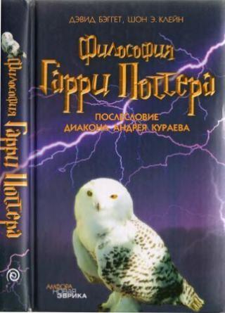 Философия Гарри Поттера [Если бы Аристотель учился в Хогвартсе]
