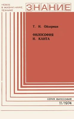 Философия И. Канта (к 250-летию со дня рождения)
