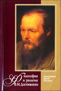 Философия и религия Ф.М.Достоевского