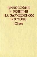 Философия и религия на зарубежном Востоке: XX век [Сборник статей]