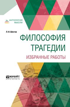 Философия и теория познания