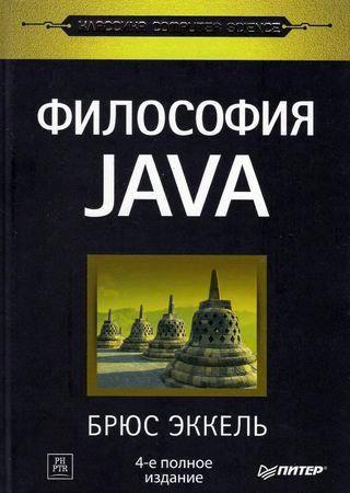Философия Java (4-е Полное издание)