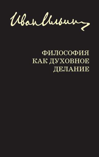 Философия как духовное делание (сборник)