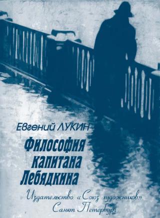 Философия капитана Лебядкина
