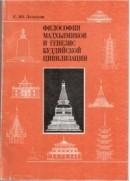 Философия мадхьямиков и генезис буддийской цивилизации