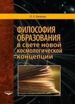 Философия образования в свете новой космологической концепции