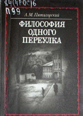 Философия одного переулка