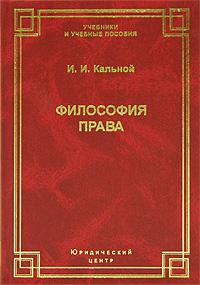 Философия права. Учебное пособие
