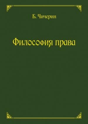 Философия права