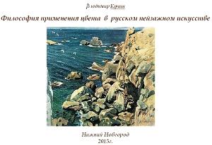 Философия применения цвета в русском пейзажном искусстве (СИ)