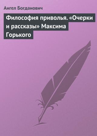 Философия приволья. «Очерки и рассказы» Максима Горького