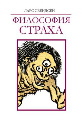 Философия страха