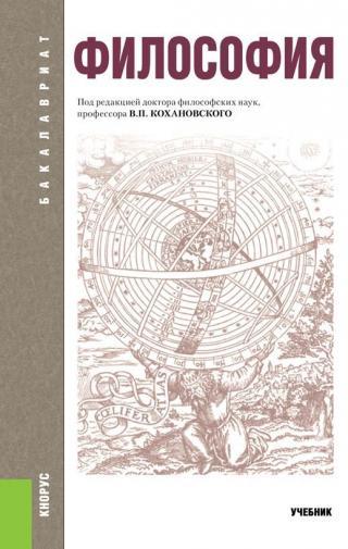 Философия (Учебное пособие)
