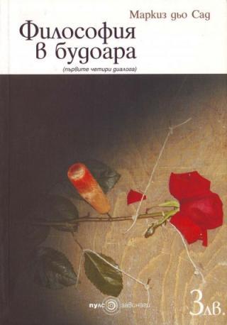 Философия в будоара (Първите четири диалога)