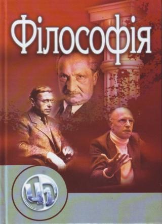 Філософія як історія філософії: Підручник