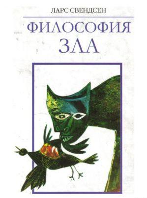 Философия Зла