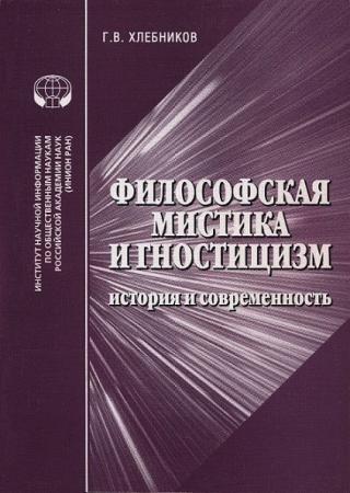 Философская мистика и гностицизм: история и современность