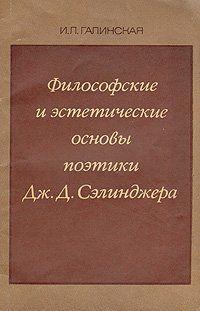 Философские и эстетические основы поэтики Дж. Д. Сэлинджера