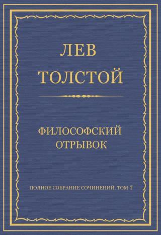 Философский дневник [1901-1910]
