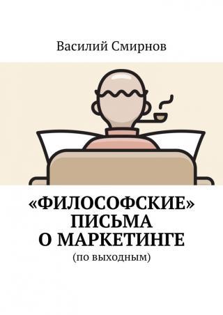Философский комментарий. Статьи, рецензии, публицистика 1997 - 2015