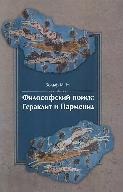Философский поиск: Гераклит и Парменид