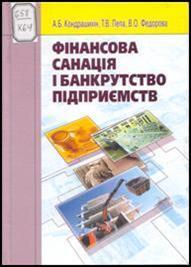 Фінансова санація і банкрутство підприємств
